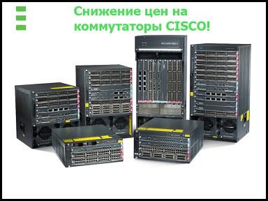 Снижение цен на коммутаторы Cisco!